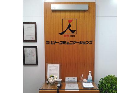 ヒト・コミュニケーションズ 東海支社
