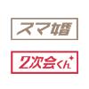 スマ婚/2次会くん 名古屋ショールーム