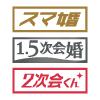 スマ婚/1.5次会婚/2次会くん 名古屋ショールーム