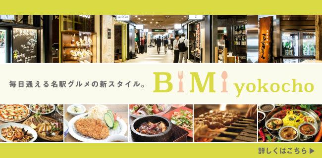 BIMIyokocho