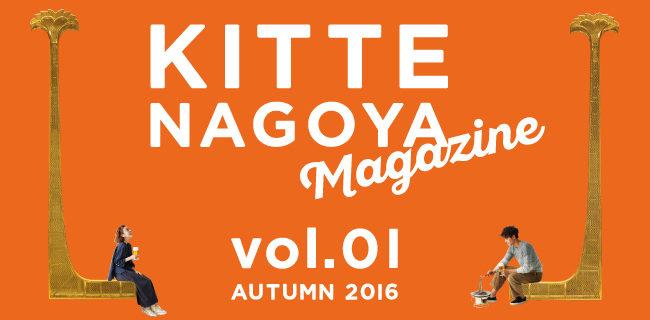 KITTE NAGOYA MAGAZINE vol.1