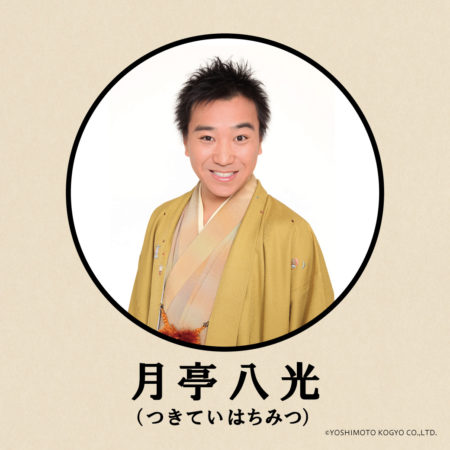 【KITTE名古屋 落語イベント】開催のお知らせ