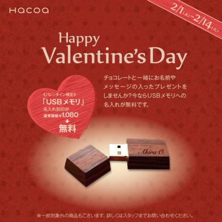 【直営店限定】バレンタインキャンペーン