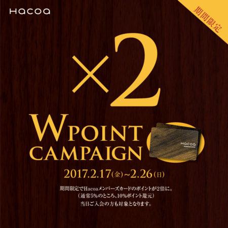 メンバーズカードWポイントキャンペーン
