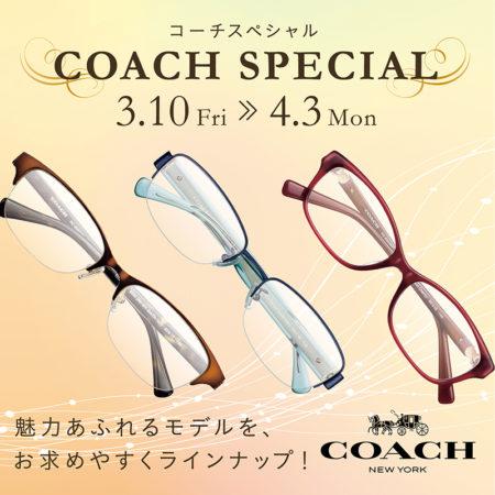 コーチ スペシャル