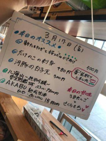 春の天ぷら&春の食材