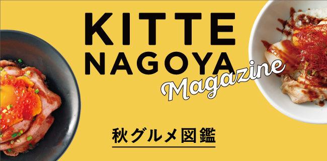 KITTE NAGOYA MAGAZINE 秋の特別号
