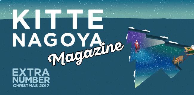 KITTE名古屋クリスマスマガジン