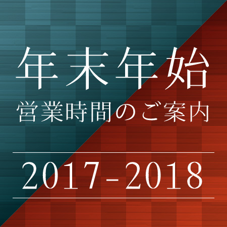 「KITTE名古屋」年末年始営業時間のお知らせ
