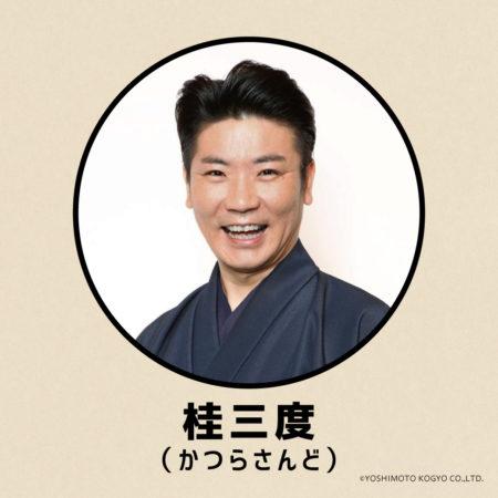 「KITTE名古屋 落語」開催のお知らせ!