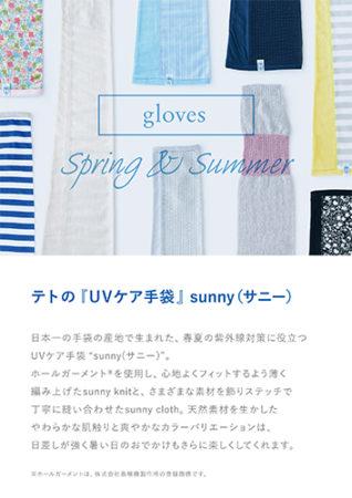 夏の紫外線対策に〜UVケア手袋〜