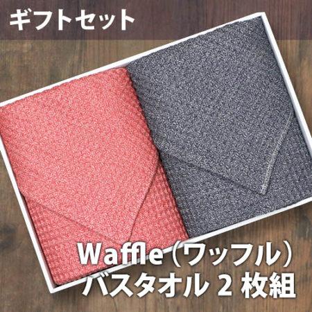 結婚祝いの贈物に 〜waffleタオル〜