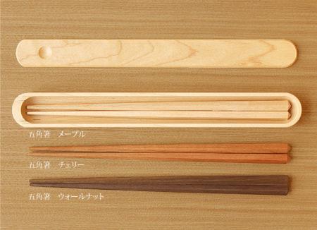 【新商品】木製の箸箱