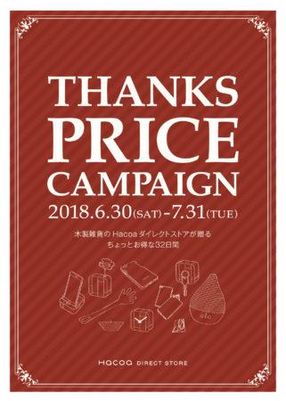 【Thanks Price Campaing】夏セール開始!!