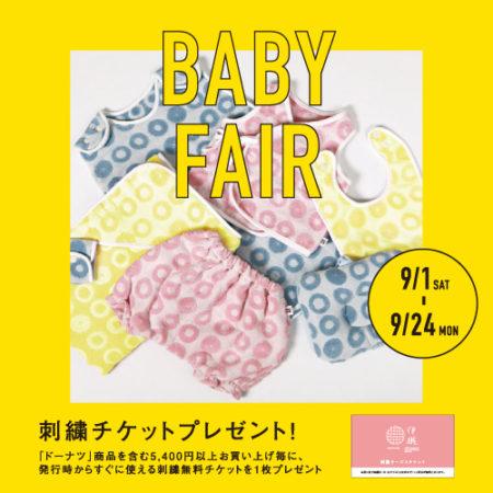 BABY FAIR