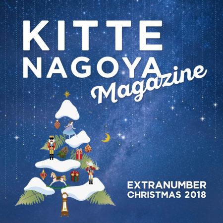 KITTE名古屋マガジンクリスマス特別号