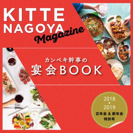 KITTE名古屋マガジン忘新年会特別号