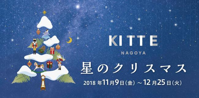 KITTE名古屋星のクリスマス 2