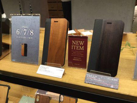 【新商品】iPhone 8/7 FLIPCASE-黒檀