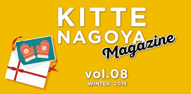 KITTE名古屋マガジン新春号2019