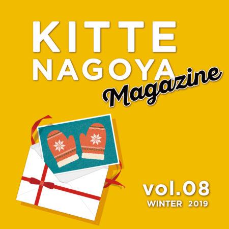 KITTE名古屋マガジン冬号