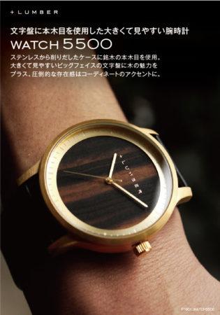 【新商品】WATCH 5500