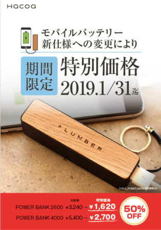 【半額セール】モバイルバッテリー
