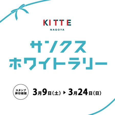 KITTE名古屋「サンクスホワイトラリー」を開催!