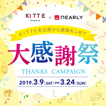 KITTE名古屋×NEARLYキャンペーン「大感謝祭」開催!