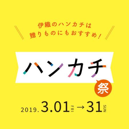 ハンカチ祭り開催中!!