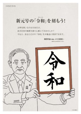【告知】新年号発表記念