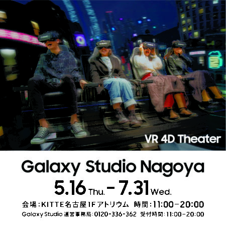 大好評だった「Galaxy Studio」が登場!