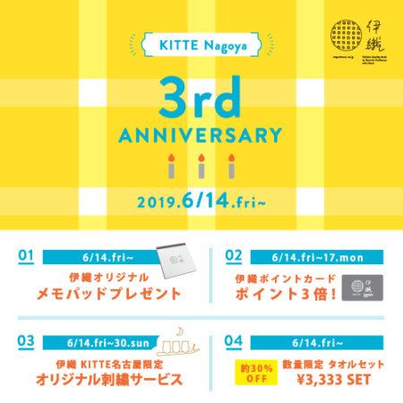 【予告】3周年記念キャンペーン開催!