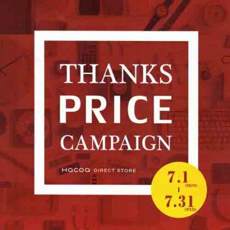 【セール品】夏のThanks Price Campaign