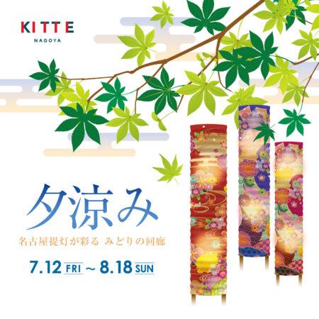 夏の涼を体感!「KITTE名古屋の夏イベント」