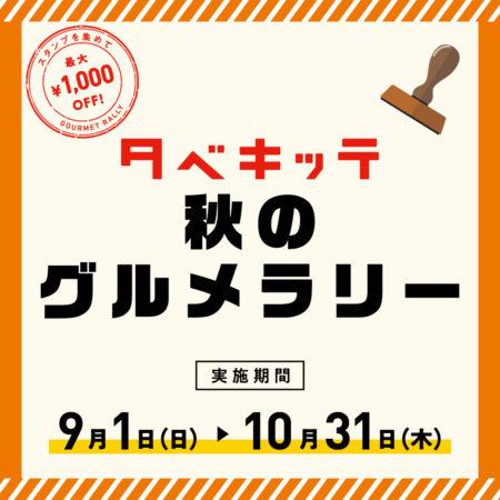 タベキッテ 秋のグルメラリー開催!