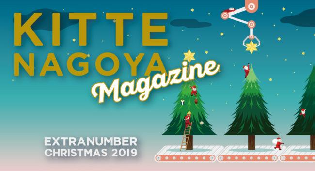 KITTE名古屋マガジンクリスマス特別号2019