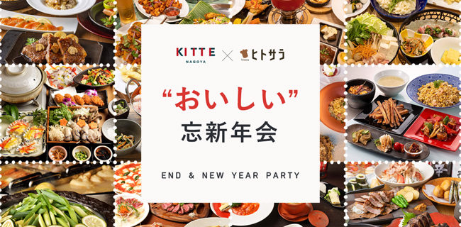 KITTE名古屋忘新年会特集