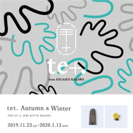 【予告】tet.(テト)POP-UP開催