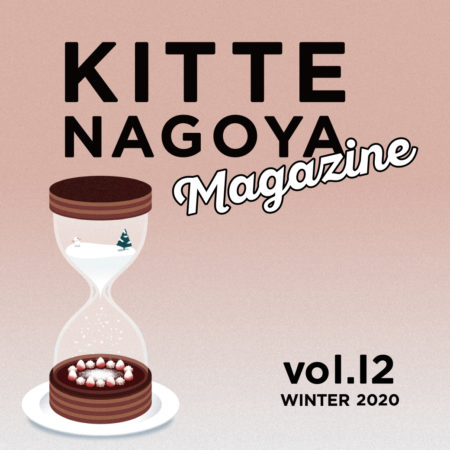 KITTE名古屋マガジン冬号発刊中!