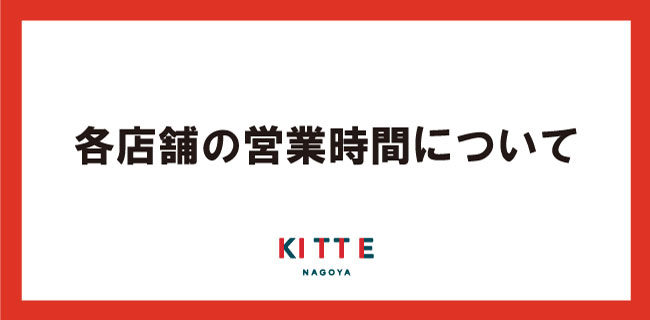 KITTE名古屋 各店舗の営業時間について
