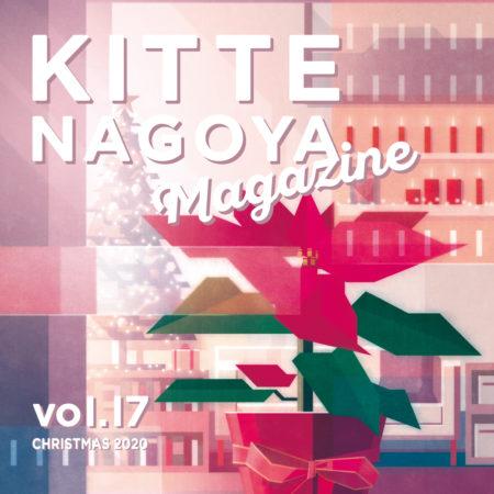 KITTE名古屋マガジンクリスマス号発行!