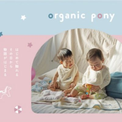 「organic pony」シリーズが仲間入り♪