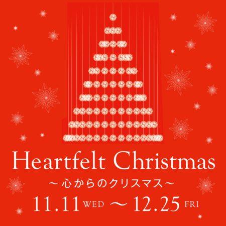 「Heartfelt Christmas〜心からのクリスマス〜」開催