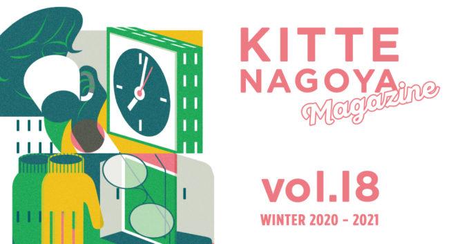KITTE名古屋マガジン冬号発行