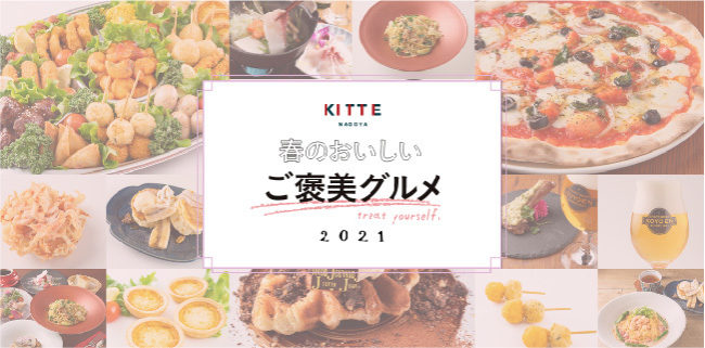 KITTE名古屋 ご褒美グルメ