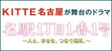 「KITTE名古屋」ドラマプロジェクト