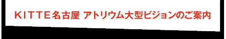 KITTE名古屋 アトリウム大型ビジョンのご案内