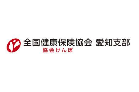 全国健康保険協会(協会けんぽ) 愛知支部