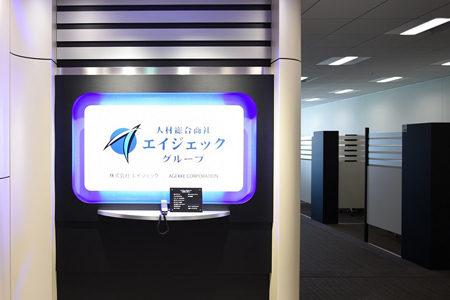 エイジェックグループ 名古屋雇用開発センター